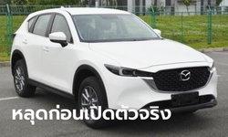 หลุด Mazda CX-5 2022 ไมเนอร์เชนจ์ใหม่ คาดเตรียมเปิดตัวไม่เกินสิ้นปีนี้