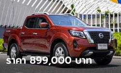 Nissan Navara DC Calibre E 7AT ใหม่ ใส่ออปชันคุ้มค่า ราคา 899,000 บาท