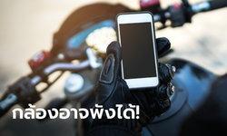 Apple เปิดเผยว่าเครื่องยนต์รถบิ๊กไบค์อาจส่งผลให้กล้อง iPhone พังได้