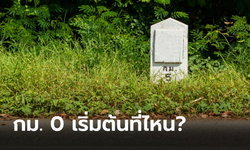 กิโลเมตรที่ 0 ของทางหลวงในไทยเริ่มต้นที่จุดไหน?