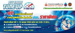 พิธีเปิดโครงการ PTT Engine Tune Up 2015