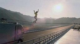 เสี่ยงไปไหมโฆษณา Volvo Truck