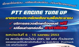 PTT ENGINE TUNE UP