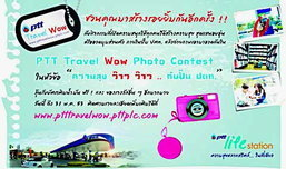 PTT Travel Wow Photo Contest
