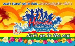 ฮอนด้า เชิญร่วมงาน Honda Summer Fest'@ Hua Hin