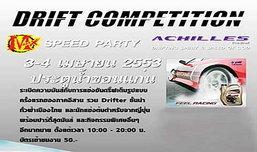 ร่วมลุ้นบัตรผ่านประตูงาน M-Max Speed Party Drift Competition In Khon Kaen
