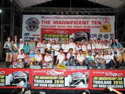พิธีมอบรางวัลการแข่งขันรถยนต์ออฟโรด