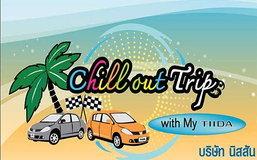 """นิสสันชวนคนใช้รถ เข้าร่วมกิจกรรม  """"Chill out Trip with My TIIDA"""""""