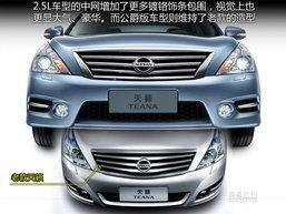 แอบชม Nissan Teana Minorchange ..เปลี่ยนคราวนี้ไม่รู้เมื่อไร