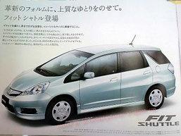 Honda fit Shuttle มุขใหม่ลุยตลาดรถเล็ก