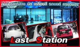 Last station carcare crazy .. ที่นี่บริการครบ..ทั้งล้าง..ทั้งแต่ง