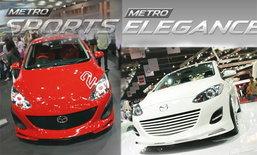 Mazda 2 Metro Series ... สืบสานเส้นสายความรู้สึก Zoom-Zoom