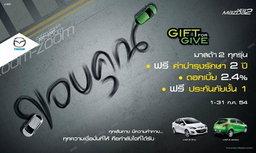 มาสด้าซึ้งใจลูกค้าไทย ส่งแคมเปญ Gift for Give คืนกำไรตลอด ก.ค.