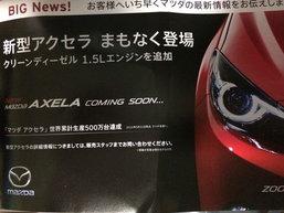 ทีเซอร์ 2017 Mazda3 ไมเนอร์เชนจ์ใหม่ มาพร้อมเครื่องยนต์ดีเซล 1.5 ลิตร