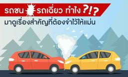 รถชน รถเฉี่ยว ทำไง?!? มาดูเรื่องสำคัญที่ต้องจำไว้ให้แม่น
