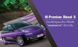 "Hi Premium Diesel S น้ำมันดีเซลรูปแบบใหม่ ที่ให้พลัง ""แรงและสะอาด"" ยิ่งกว่าเดิม"