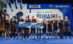 เผยโฉม 10 คนไทยเข้ารอบ 'แตะรถชิงรถ' คว้า Subaru Forester 2017 ที่สิงคโปร์
