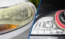 โคมไฟหน้ารถหมอง สาเหตุเกิดจากอะไร?