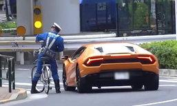 ตำรวจญี่ปุ่นปั่นจักรยานไล่จับลัมโบร์กินีทำผิดกฎจราจร