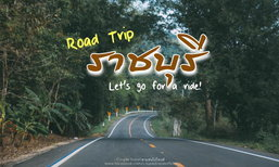 Nissan Road Trip ราชบุรี Let's go for a ride