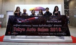 ท้าความหนาวชมความเด็ดของฝูงรถเเต่งที่ โตเกียว ออโตซาลอน 2018