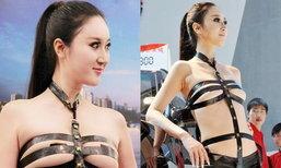 'พริตตี้จีน' ใส่ชุดเชือกหนัง 'รัดเต้า' แบบนี้ก็ได้หรือ?
