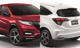 เปิดสเป็ค Honda HR-V 2018 ไมเนอร์เชนจ์ใหม่ทั้ง 3 รุ่นย่อย ราคาเริ่ม 949,000 บาท