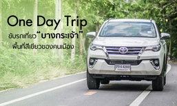 หนึ่งวันก็เที่ยวได้  ขับรถเล่นเช็คอินบางกระเจ้าที่เที่ยวสีเขียวกลางกรุง โอเอซิสหลักของคนเมือง