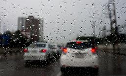 ฝนตกรถติด แก้เบื่อยังไงดี