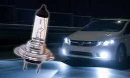 ไฟหน้ารถไม่สว่าง คุณเปลี่ยนเองได้ง่ายๆ