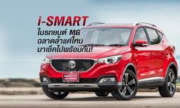 """ระบบปฏิบัติการอัจฉริยะ """"i-SMART"""" ในรถยนต์ MG ฉลาดแค่ไหน มาเช็คกันทีละข้อ"""