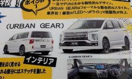 หลุด Mitsubishi Delica D:5 2019 ใหม่ ปรับไฉไลยิ่งกว่าเดิมที่ญี่ปุ่น