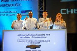 จีเอ็มไทยส่งออกเครื่องยนต์ดูราแม็กซ์ 2.8 ลิตร ลุยสหรัฐอเมริกาและแคนาดา