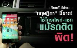 ′กฤษฎีกา′ชี้ขาด! ใช้โทรศัพท์ขณะรถติด ผิด! แม้รถไม่เคลื่อนตามข้อแย้งอดีตผู้พิพากษา
