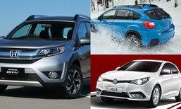 7 รถใหม่เตรียมเปิดตัวช่วงมอเตอร์เอ็กซ์โป 2015 ปลายปีนี้