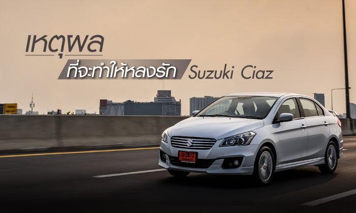 Test Drive ทดลองขับ Suzuki Ciaz ค้นพบเหตุผลที่จะทำให้คุณหลงรักเซียส
