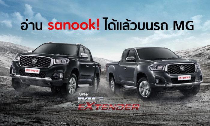 อ่าน sanook! ได้แล้วบนรถ MG ล่าสุดกับระบบ i-SMART ที่ช่วยอ่านข่าวให้คุณฟังได้ไม่มีเบื่อ