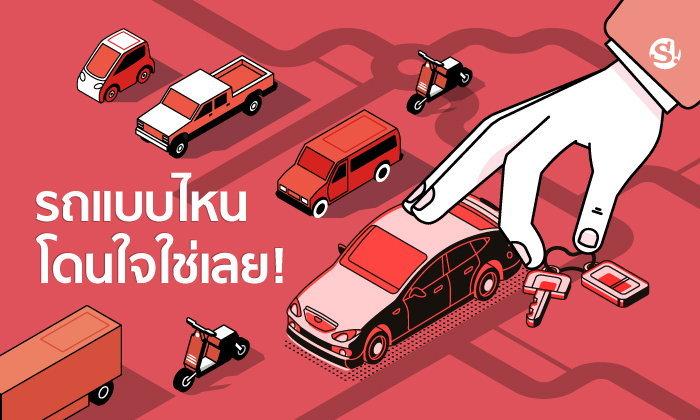 รถแบบไหน โดนใจใช่เลย!