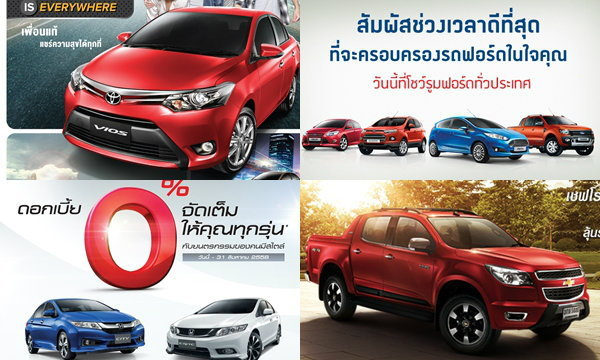 โปรโมชั่นรถใหม่ป้ายแดงประจำเดือนสิงหาคม 2558