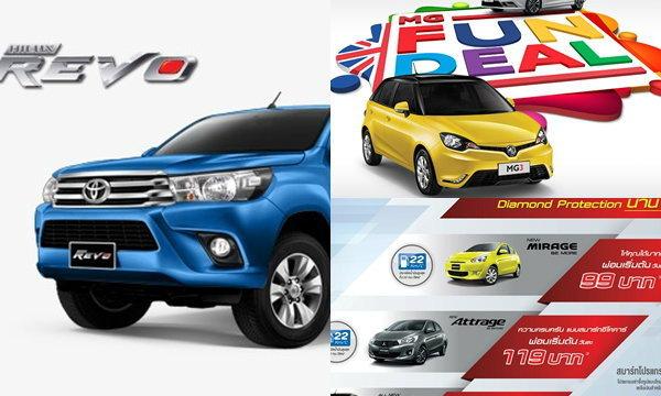 อัพเดตโปรโมชั่นรถใหม่ป้ายแดงประจำเดือนตุลาคม 2558