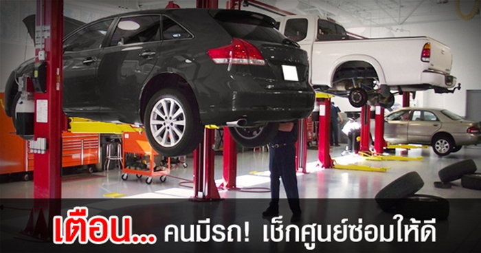 เตือน...คนมีรถ! เช็กศูนย์ซ่อมให้ดี ต้องมีครบ 4 ข้อนี้