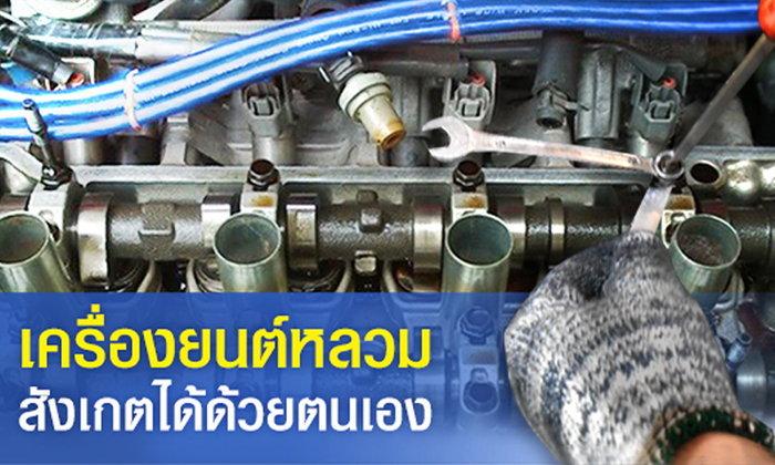 จะรู้ได้ยังไง!!! ว่ารถที่เราใช้งานอยู่ เครื่องยนต์หลวมจริงหรือไม่?