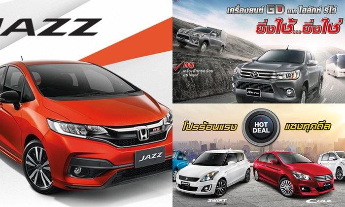 โปรโมชั่นรถใหม่ป้ายแดงประจำเดือนกันยายน 2560