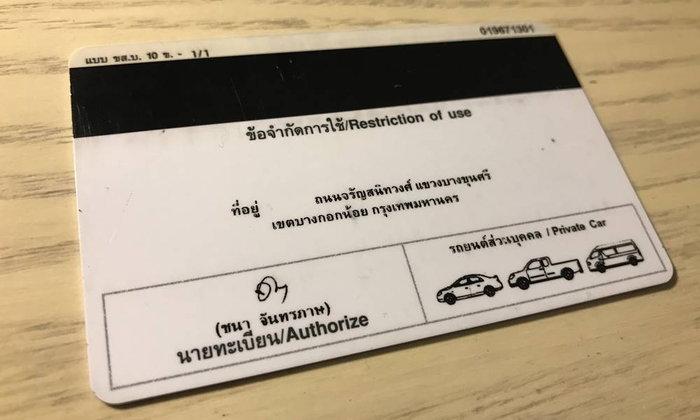 1 มี.ค.นี้ ทำใบขับขี่ใหม่ ต้องใช้ใบรับรองแพทย์ตามแบบที่แพทยสภารับรอง