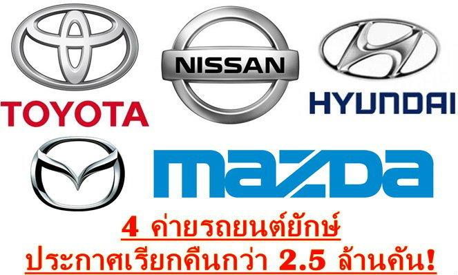 4 ค่ายรถยักษ์ประกาศเรียกคืนรถกว่า 2.5 ล้านคัน!