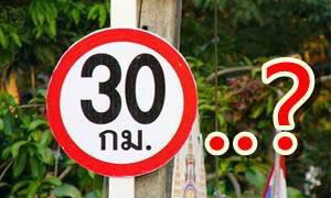 ขับรถความเร็วเท่าไหร่...ไม่โดนจับ