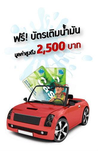 ซื้อประกันภัยรถยนต์ รับฟรีบัตรเติมน้ำมัน