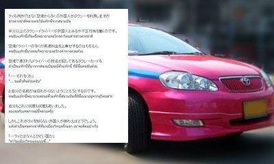 เสื่อม! แท็กซี่ไทยโดนชาวญี่ปุ่นจวกยับ
