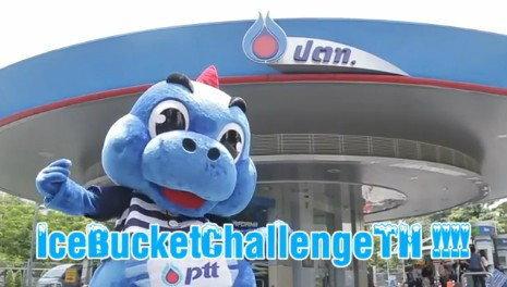 ก๊อดจิขอท้า Ice Bucket Challenge ร่วมสมทบทุนศิริราชมูลนิธิ