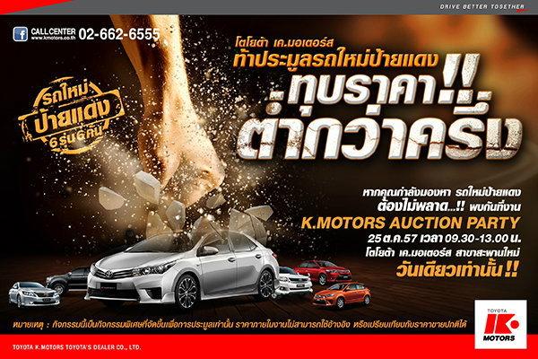 โตโยต้า เค.มอเตอร์ส ท้าประมูลรถใหม่ป้ายแดง ทุบราคา!! ต่ำกว่าครึ่ง